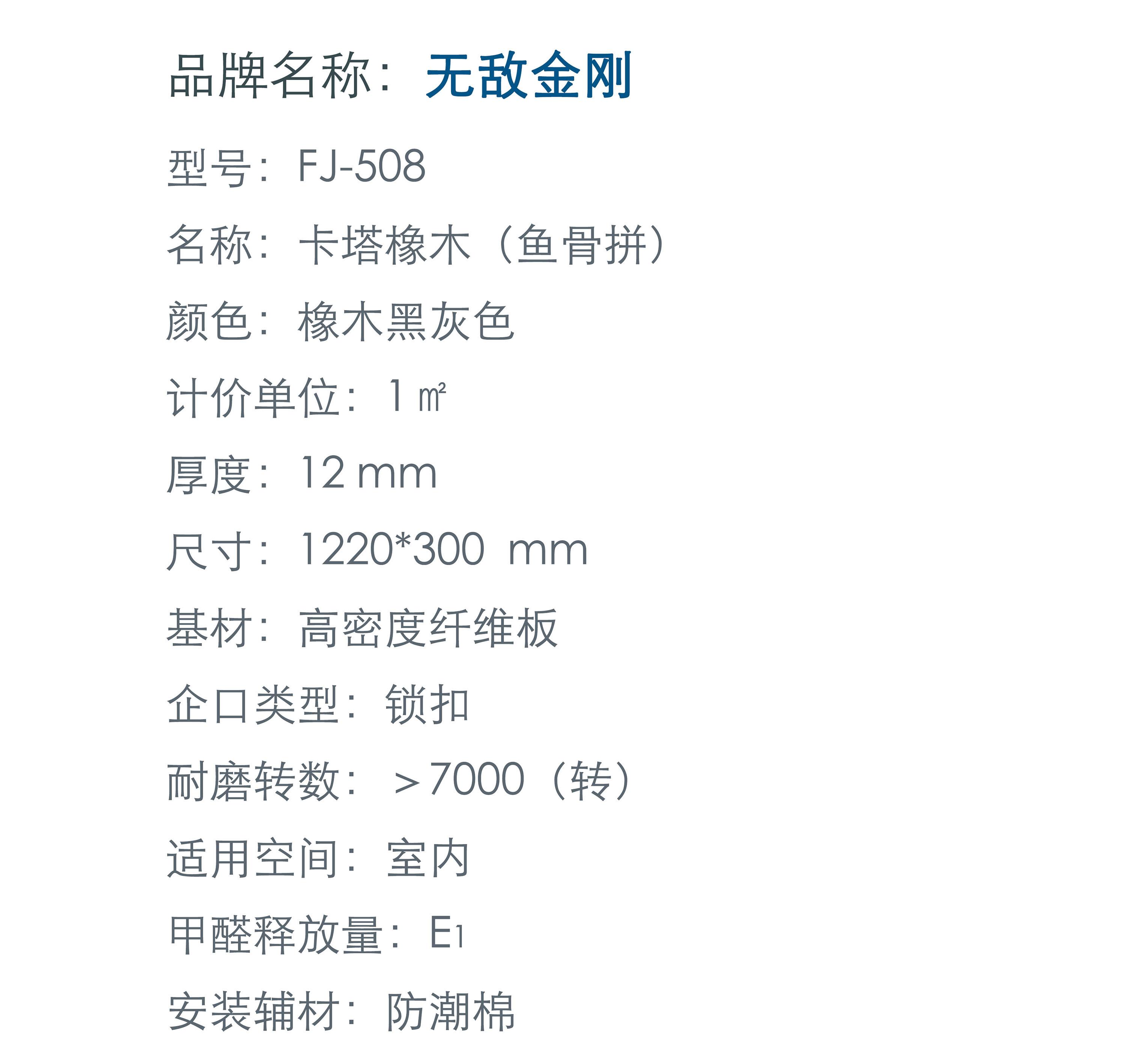 01产品属性FJ-508.jpg