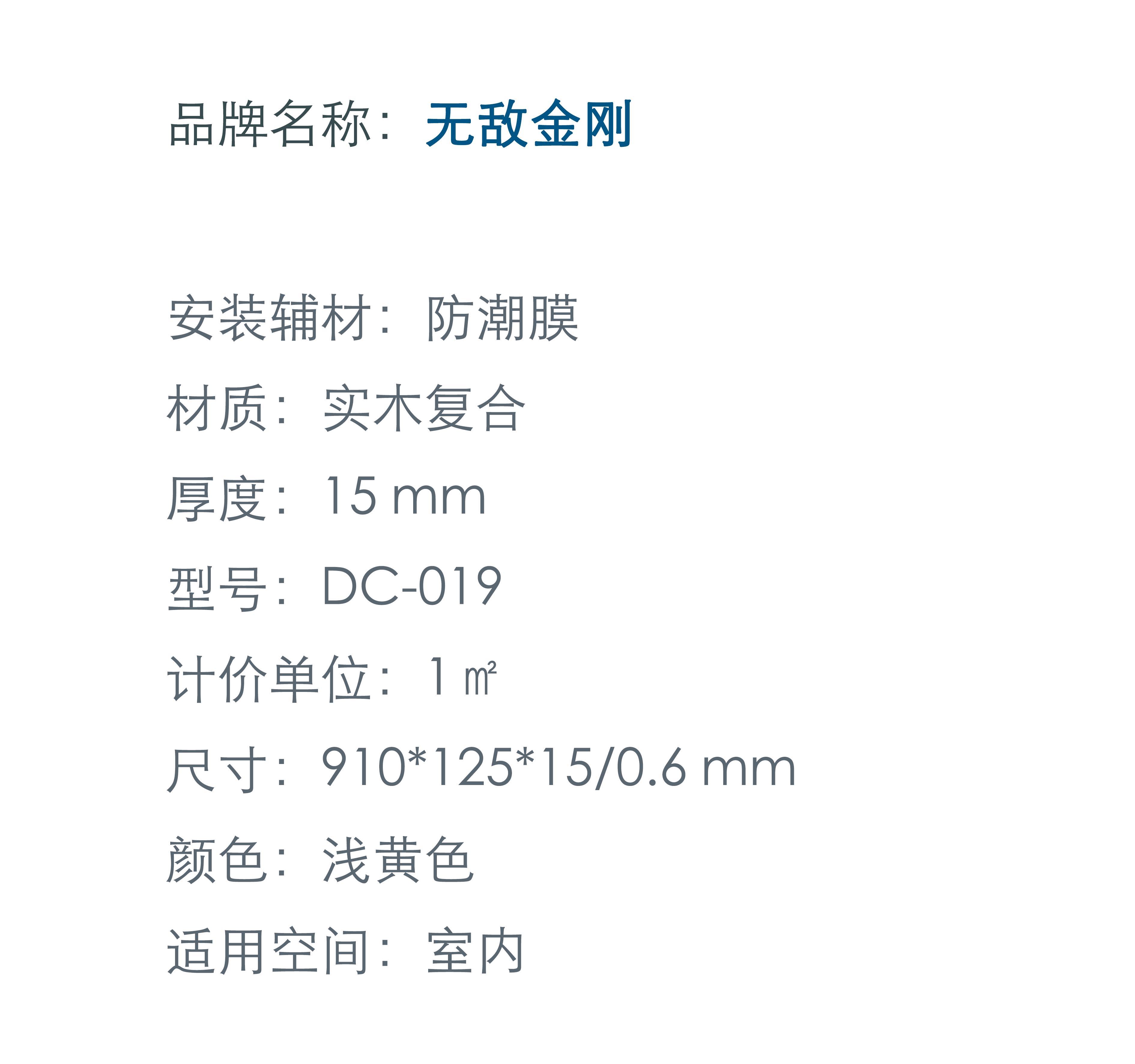01产品属性-DC-019.jpg