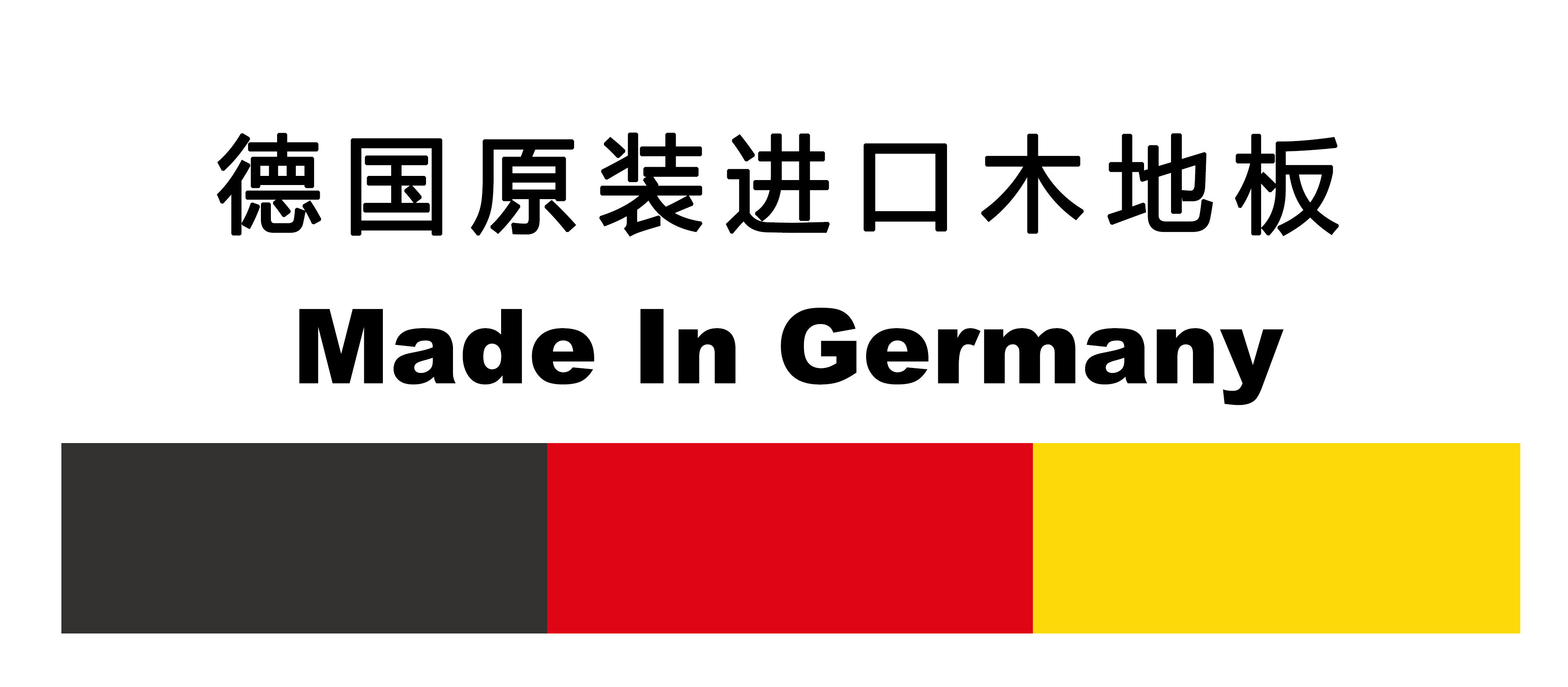 00德国进口.jpg