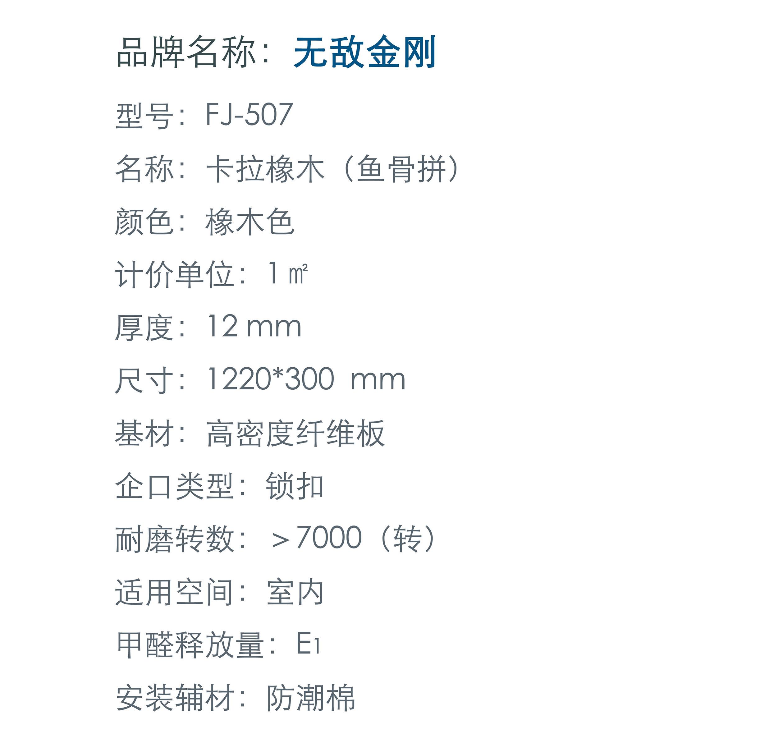 01产品属性FJ-507.jpg